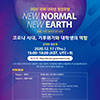 """""""New Normal, New Earth"""" and the Role of Young Peop.."""