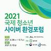 "DAEJAYON and Jeju Island, host ""2021 International Yout.."