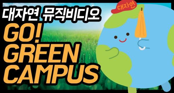 Go! Green Campu..