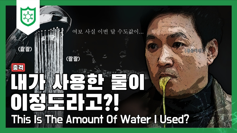 How Much Water ..